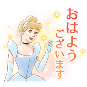 【LINE無料スタンプ速報:隠し】ディズニープリンセス(敬語) スタンプ(2020年12月27日まで)
