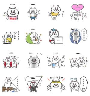 【LINE無料スタンプ速報】アベイル×目付きの悪いネコ★カスタム スタンプ(2020年10月12日まで)