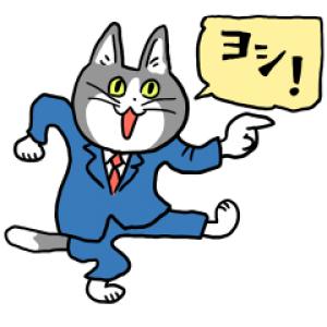 【LINE無料スタンプ速報】仕事猫 × LINE証券 スタンプ(2020年09月09日まで)