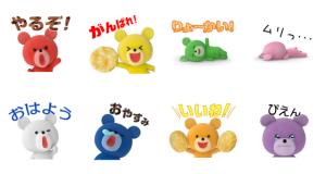 【LINE無料スタンプ速報:隠し】みんなのプチクマ♪ スタンプ(2020年12月23日まで)