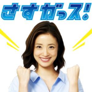 【LINE無料スタンプ速報:隠し】大阪ガス「つながるガスてん」 スタンプ(2021年01月05日まで)