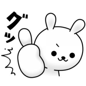 【LINE無料スタンプ速報】ひねくれうさぎ ×「VVID」 スタンプ(2020年11月18日まで)