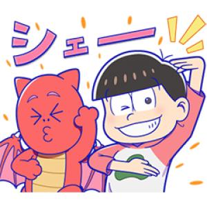 【LINE無料スタンプ速報:隠し】バブル2×おそ松さん スタンプ(2020年11月13日まで)