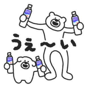 【LINE無料スタンプ速報】「カルピス」☆けたたましく動くクマ スタンプ(2021年01月04日まで)