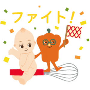 【LINE無料スタンプ速報】キユーピーとヤサイな仲間たち スタンプ(2021年01月11日まで)