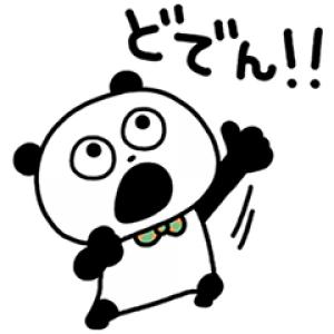 【LINE無料スタンプ速報:隠し】ごきげんぱんだ コラボ スタンプ(2021年03月11日まで)