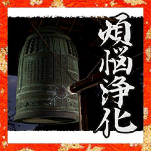 【LINE無料スタンプ速報:隠し】除夜の鐘 あけおめサウンドスタンプ(2021年01月31日まで)