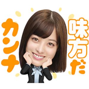 【LINE無料スタンプ速報:隠し】「洋服の青山」橋本環奈さんフレッシャーズ スタンプ(2021年04月07日まで)