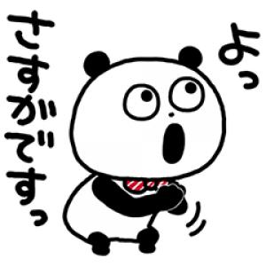 【LINE無料スタンプ速報】ごきげんぱんだ×dポイントクラブ スタンプ(2021年03月29日まで)