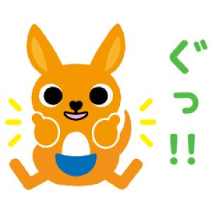 【LINE無料スタンプ速報:隠し】かんぽくん・ゆめちゃん スタンプ(2021年05月31日まで)