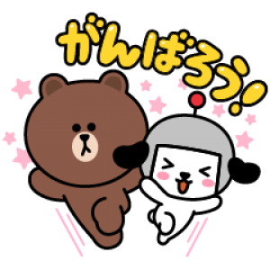【LINE無料スタンプ速報】ブラウン&けんさく はじめまして編 スタンプ(2021年03月31日まで)