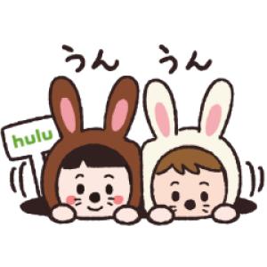 【LINE無料スタンプ速報】Huluうさぎ♪ぴょん!と登場 スタンプ(2021年04月26日まで)