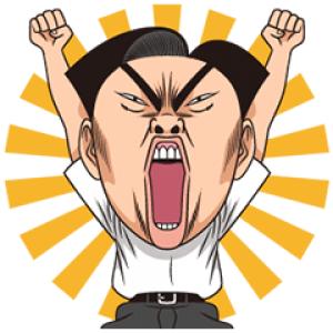【日替半額セール】動く!行け!稲中卓球部 スタンプ(2016年06月02日分)