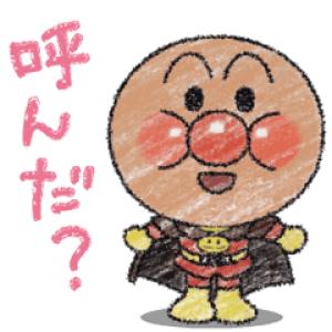 【半額セール】かわいい!ぷちアンパンマンクレヨンタッチ スタンプ(2017年10月3日AM10:59まで)