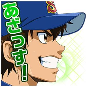 【日替半額セール】しゃべる!TVアニメ『ダイヤのA』 スタンプ(2016年07月17日分)