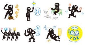 【無料スタンプ速報】サボロー&YDKのスタンプ(2016年07月04日まで)