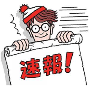 【無料スタンプ速報】選べるニュース×ウォーリーをさがせ! スタンプ(2016年07月27日まで)