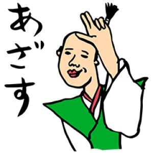 【無料スタンプ速報:隠し無料スタンプ】祭・へたくそでごめんなさいスタンプ(2016年07月10日まで)