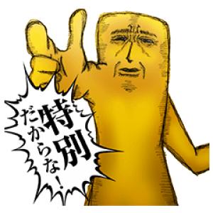 【無料スタンプ速報:隠し無料スタンプ】Mrジェイムスプレミアム スタンプ(2016年07月10日まで)