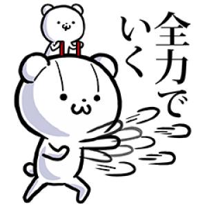 【無料スタンプ速報:隠し無料スタンプ】オタくまの汎用スタンプ(2016年07月10日まで)