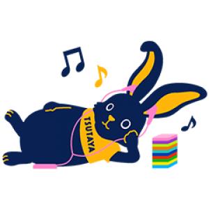 【無料スタンプ速報:隠し無料スタンプ】TSUTAYA 選ぼウサギ スタンプ(2016年10月16日まで)
