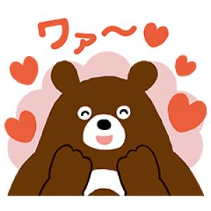 【無料スタンプ速報:隠し無料スタンプ】ひとのわグマ スタンプ(2017年02月15日まで)