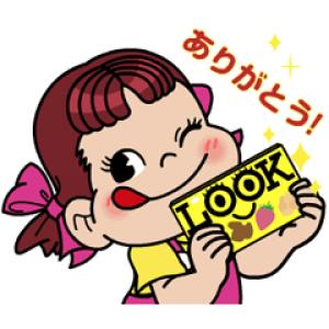 【無料スタンプ速報:隠し無料スタンプ】動く!LOOK×ペコちゃん限定スタンプ(2016年12月26日まで)