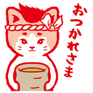 【無料スタンプ速報】飛び出す!旬之介&ニャンノスケ スタンプ(2016年11月14日まで)