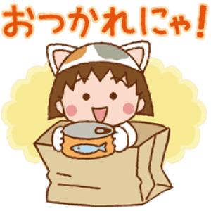 【半額セール】ちびまる子にゃん☆アニメスタンプ(2018年02月27日AM10:59まで)