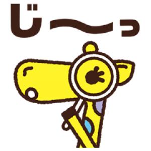 【無料スタンプ速報:隠し無料スタンプ】毎日つかえる♪nanacoスタンプ第3弾 スタンプ(2016年12月29日まで)