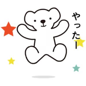 【無料スタンプ速報:隠し無料スタンプ】動く!かわいい♪ ベア・ドゥ スタンプ(2017年01月09日まで)