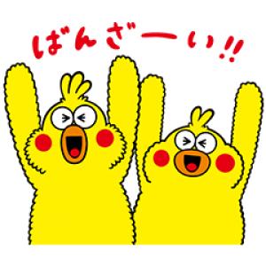 【無料スタンプ速報:隠し無料スタンプ】ポインコ兄弟 スタンプ(2017年02月22日まで)