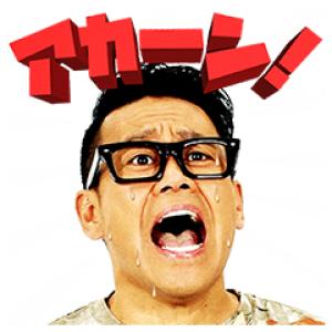 【日替半額セール】宮川大輔 リアルに飛び出て叫ぶスタンプ(2017年11月10日分)