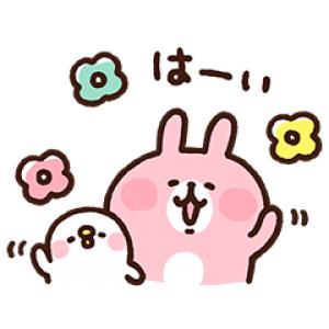 【無料スタンプ速報】カナヘイのピスケ&うさぎ ゆるっと使える スタンプ(2017年02月28日まで)