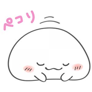 【無料スタンプ速報】おもちちゃん スタンプ(2017年03月13日まで)