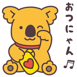 【無料スタンプ速報】コアラのマーチ スタンプ(2017年03月13日まで)