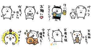 【無料スタンプ速報】バイトツッコミくま スタンプ(2017年03月29日まで)