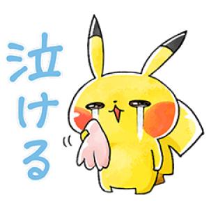 【半額セール】ポケモン きまぐれピカチュウ組 スタンプ(2018年01月09日AM10:59まで)