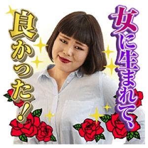 【半額セール】ブルゾンちえみ with B ボイススタンプ(2018年01月09日AM10:59まで)