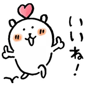 【無料スタンプ速報:隠し無料スタンプ】LINE・SNS大好きくま スタンプ(2017年04月19日まで)