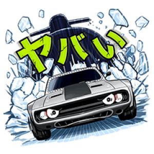 【無料スタンプ速報:隠し無料スタンプ】映画『ワイルド・スピード』最新作スタンプ(2017年07月20日まで)