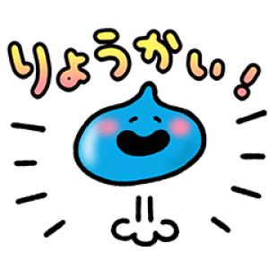 【無料スタンプ速報】カナヘイ×星のドラゴンクエスト スタンプ(2017年06月12日まで)