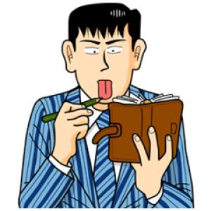 【日替半額セール】新ナニワ金融道 スタンプ(2016年07月19日分)