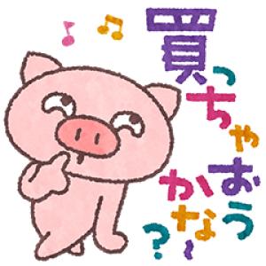 【無料スタンプ速報】LINE ショッピング×ぶたた スタンプ(2017年07月19日まで)