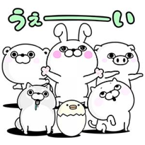 【無料スタンプ速報】うさぎ&くま100%と仲間達 スタンプ(2017年08月07日まで)