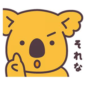 【無料スタンプ速報】コアラのマーチ スタンプ(2017年08月28日まで)