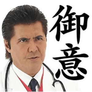 【日替半額セール】外科医・竹内力 season1 スタンプ(2017年11月22日分)