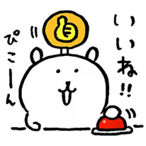 【無料スタンプ速報】自分ツッコミくま×ソフトバンク スタンプ(2017年10月02日まで)