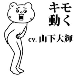 【半額セール】キモ叫ぶ★ベタックマ (CV.山下大輝) スタンプ(2018年01月09日AM10:59まで)