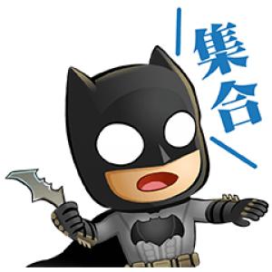 【無料スタンプ速報:隠し無料スタンプ】ちびジャスティス・リーグ★ スタンプ(2018年01月16日まで)